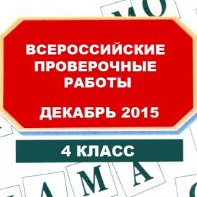 vserossijskie-proverochnye-raboty_4-klass
