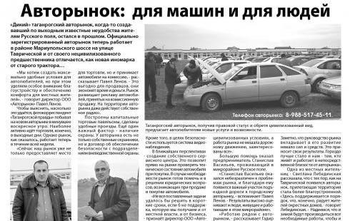 Авторынок города таганрога